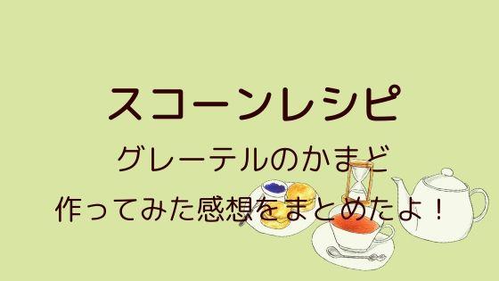 スコーンレシピ【グレーテルのかまど】