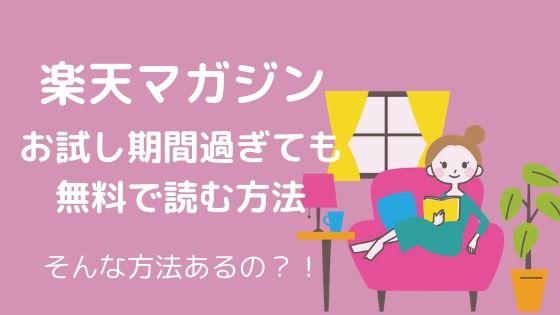【楽天マガジン】お試し期間過ぎても無料で読む方法