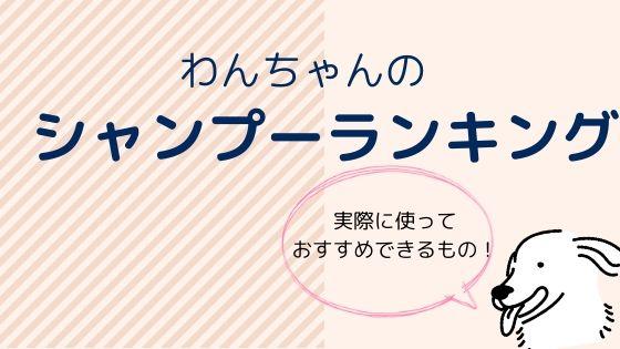 シャンプー【わんちゃん】ランキング