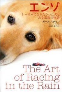 ゴールデンレトリバー映画【レーサーになりたかった犬とある家族の物語】レビュー