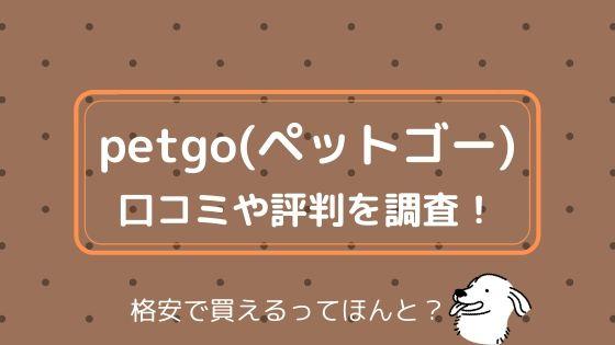 petgo(ペットゴー)の口コミや評判を調査!