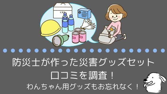 【防災士が作った災害グッズセット】口コミを調査!〜わんちゃん用グッズをプラスして!