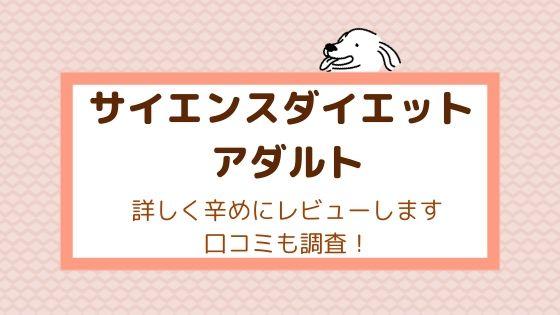 サイエンスダイエット アダルト(大型犬)詳しくレビュー・口コミも調査!