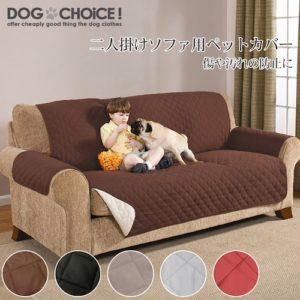 【ソファーカバー必須】犬の室内飼いでは確実に汚れます